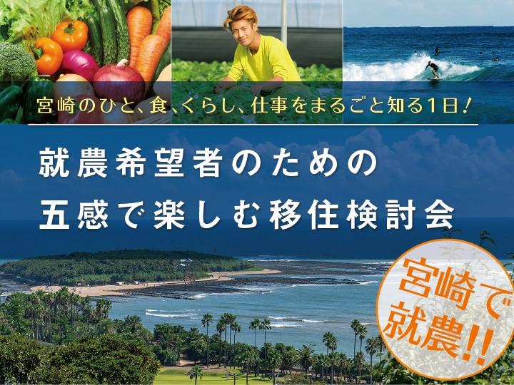 参加者募集!【就農希望者のための五感で楽しむ移住検討会】~宮崎で就農 ‼ 宮崎のひと、食、くらし、仕事を丸ごと知る1日~@人形町 11/23(土・祝)開催