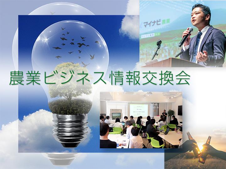 農業ビジネス情報交換会