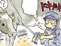 酪農漫画「うしだらけの日々」 第3話 畜産研修