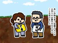 漫画「跡取りまごの百姓日記」【第30話】土作りに必要なもの