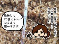 漫画「跡取りまごの百姓日記」【第31話】もみ殻堆肥作りに挑戦