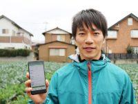 農家が作った農業アプリ「Agrihub(アグリハブ)」 開発者が解決したい農業の課題とは