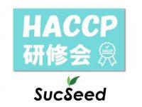 HACCP研修会【東京・北海道・大阪・他】のご案内