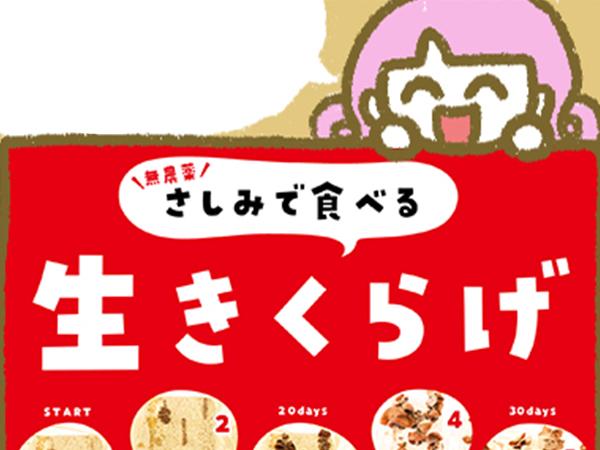 漫画「宮崎に移住した農家の嫁日記」【第83話】ポップのデザイン