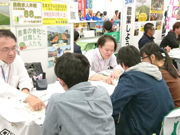 茨城県の就農相談会の様子