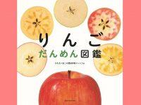 フルーツの断面図に萌える。新刊「りんごだんめん図鑑」が好評