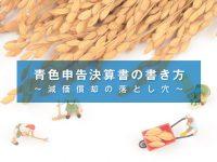 【農家の確定申告】減価償却の落とし穴
