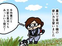 漫画「跡取りまごの百姓日記」【第34話】草刈り機講習