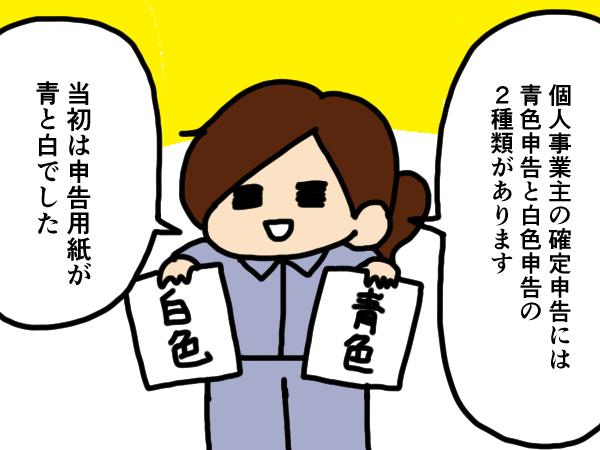 漫画「跡取りまごの百姓日記」【第35話】青色申告に必要なこと