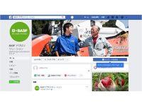 総合化学メーカーのBASFジャパンがFacebookを開設! 次世代生産者をサポートする情報発信をスタート
