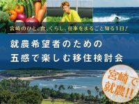 【就農希望者のための五感で楽しむ移住検討会】~宮崎で就農 ‼ 宮崎のひと、食、くらし、仕事をまるごと知る1日~@人形町 1/25(土)開催