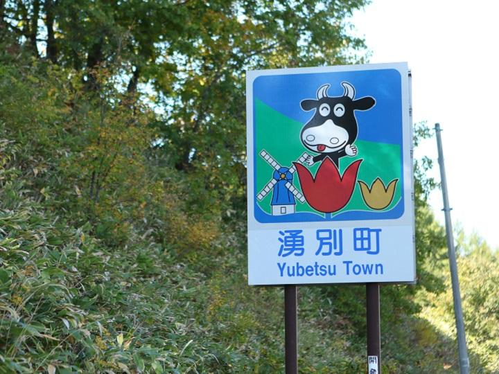 【北海道湧別町】先代からの思いを受け継ぎ、僕らと一緒に地域の酪農を守る仲間を求めます