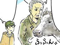 酪農漫画「うしだらけの日々」 第6話 酪農業への就職
