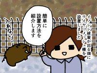 漫画「跡取りまごの百姓日記」【第37話】イノシシ対策のワイヤーメッシュ柵