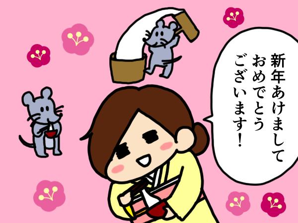 漫画「跡取りまごの百姓日記」【第39話】まご家のお雑煮