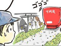 酪農漫画「うしだらけの日々」 第7話 ハイテク酪農