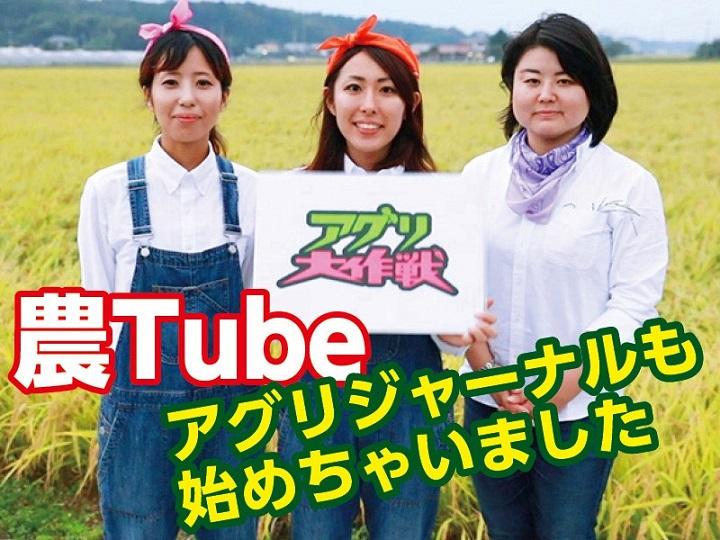 人気農業雑誌「アグリジャーナル」編集部、話題の「農Tuber」デビュー!