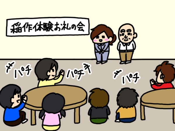 漫画「跡取りまごの百姓日記」【第43話】子供たちとの地域交流会