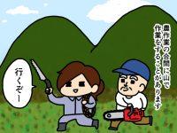 漫画「跡取りまごの百姓日記」【第44話】山の境界