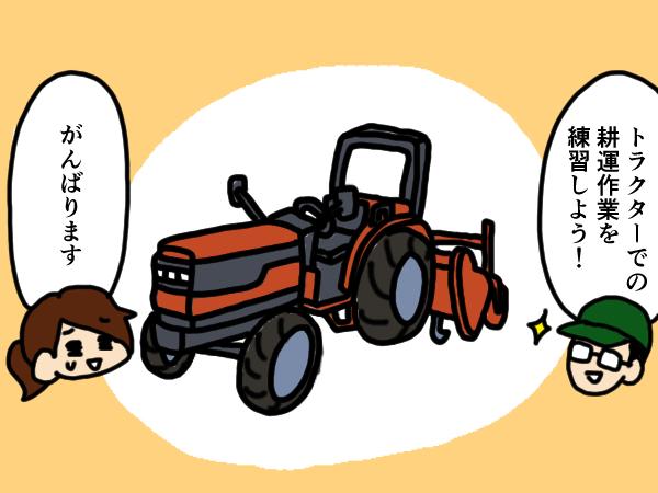 漫画「跡取りまごの百姓日記」【第45話】トラクターの練習