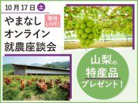 10/17開催【畑からライブ配信!】やまなしオンライン就農座談会(プレゼントつき)