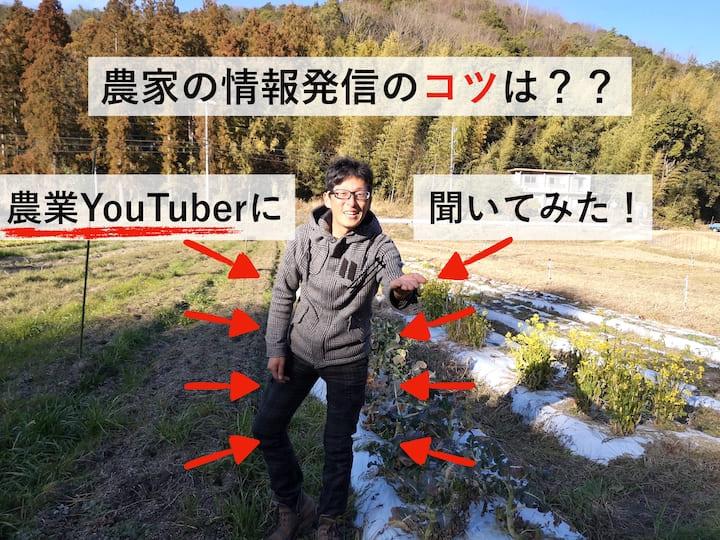 農家が情報発信する時のポイントは? 現役農家兼農業YouTuberに聞いてきた!