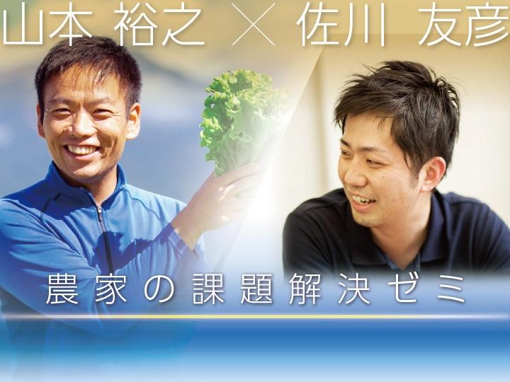 山本氏×佐川氏 農家の課題解決ゼミ