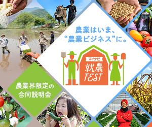 【新宿】農林水産FEST(旧就農FEST)