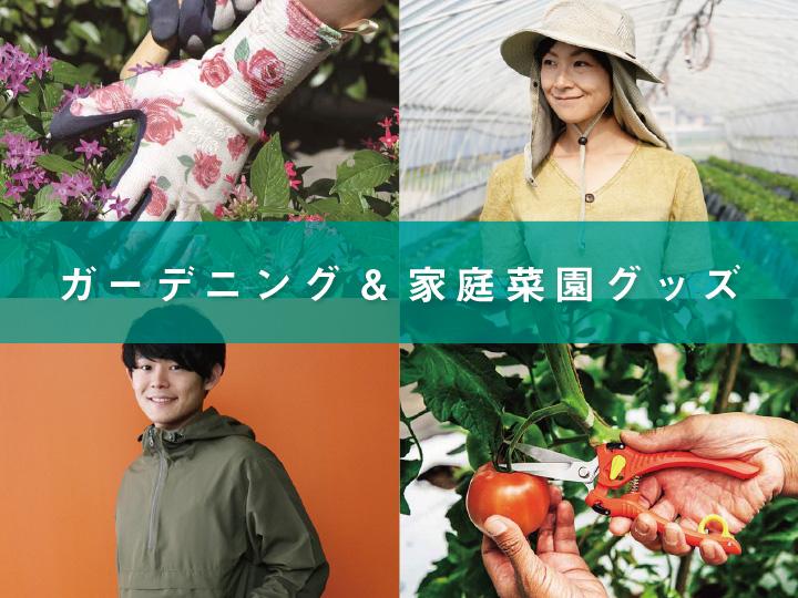 【2020春夏】おしゃれにガーデニング、家庭菜園を楽しみたい! おすすめグッズ10選