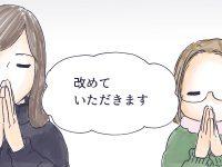【漫画】外来シカ「キョン」を狩りに行く!