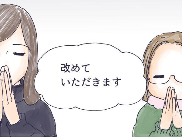 漫画【第5話】外来シカ「キョン」を狩りに行く!