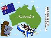 漫画「跡取りまごの百姓日記」【第48話】農大のオーストラリア研修