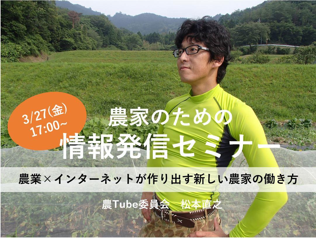 【開催延期】農家のための情報発信セミナー by 農Tube委員会 松本直之氏