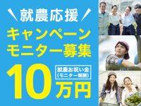 【募集中】お祝い金10万円!就農応援キャンペーン