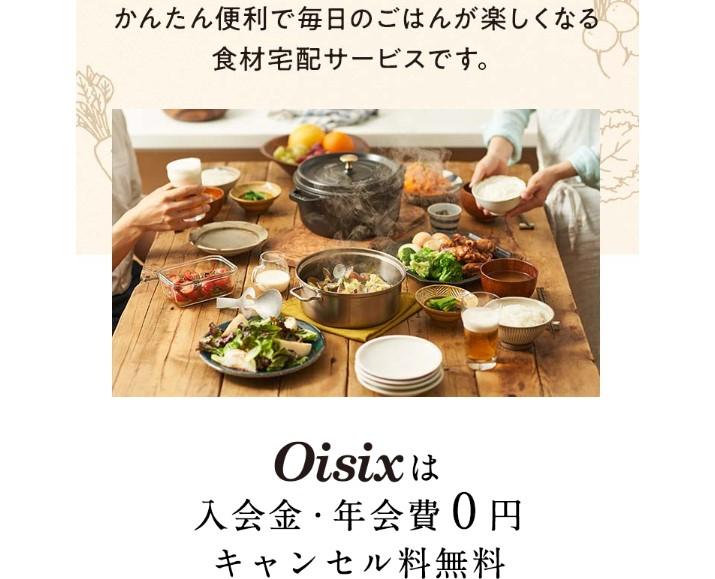 野菜バイヤーに聞く!Oisix(オイシックス)の秋冬おすすめ野菜3選