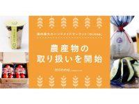 """こだわりの作物の新販路は""""ハンドメイドマーケット""""! minneが農産物の取り扱い開始"""