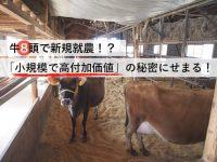 乳牛8頭でゼロから新規就農+多角経営! 資金調達を可能にした経営計画と地域への思いとは