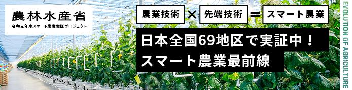 農林水産省 スマート農業実証プロジェクト