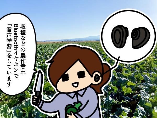 漫画「跡取りまごの百姓日記」【第53話】農作業がはかどる音声学習