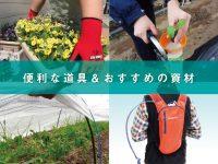 【2020春夏】農作業の効率もUP!? 便利な道具、おすすめの資材10選