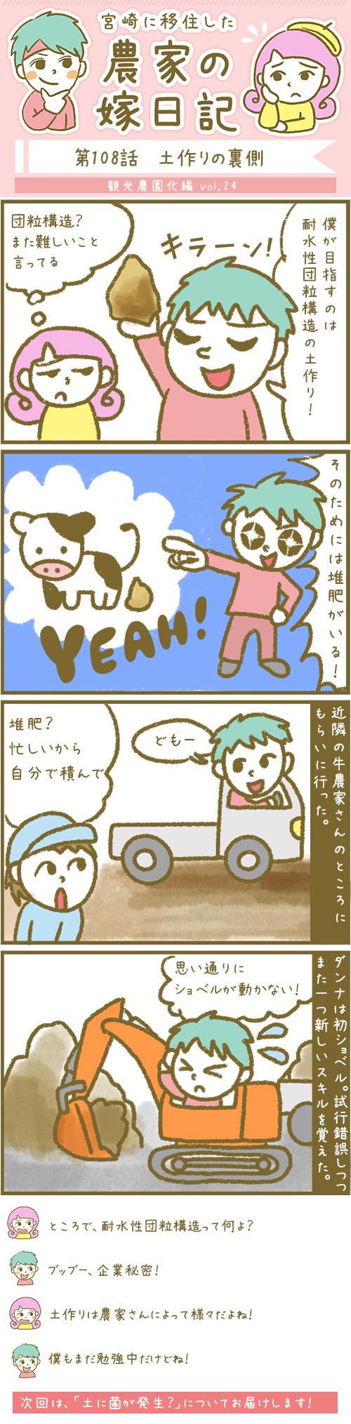 漫画第108話