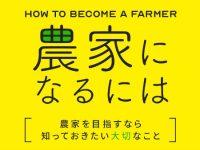 農家になるには