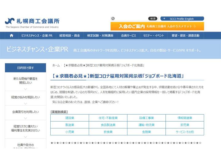 労働者と企業をマッチング、札幌商工会議『ジョブボード北海道』を立ち上げ