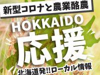 コロナ禍の中での北海道の取り組み