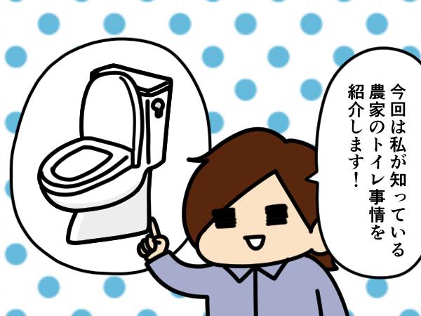 漫画「跡取りまごの百姓日記」【第56話】農家のトイレ事情
