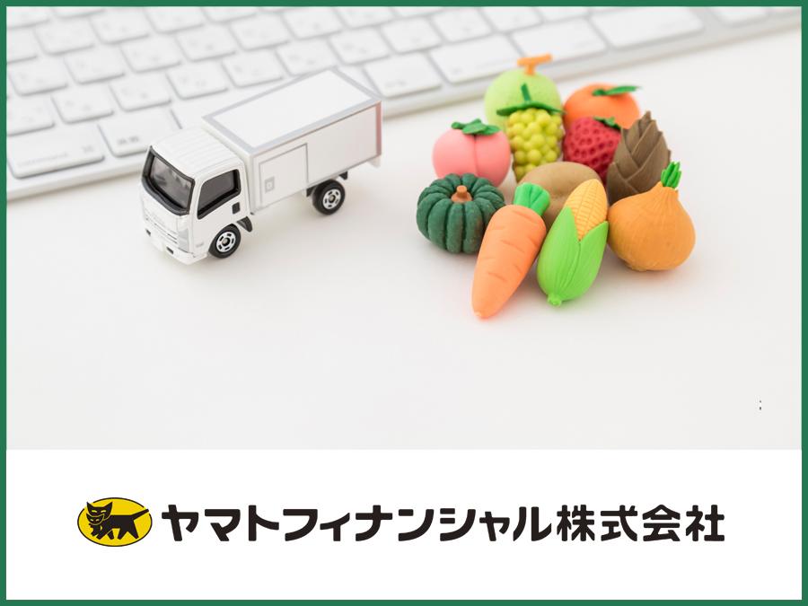 受注のアナログ業務を効率化! ヤマトフィナンシャルが収穫シーズンのお悩み解決セミナーを開催【レポート】