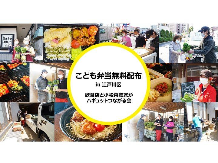 農家と飲食店が「子ども弁当」を無料配布 新型コロナの苦境支えた地元へ「恩返し」