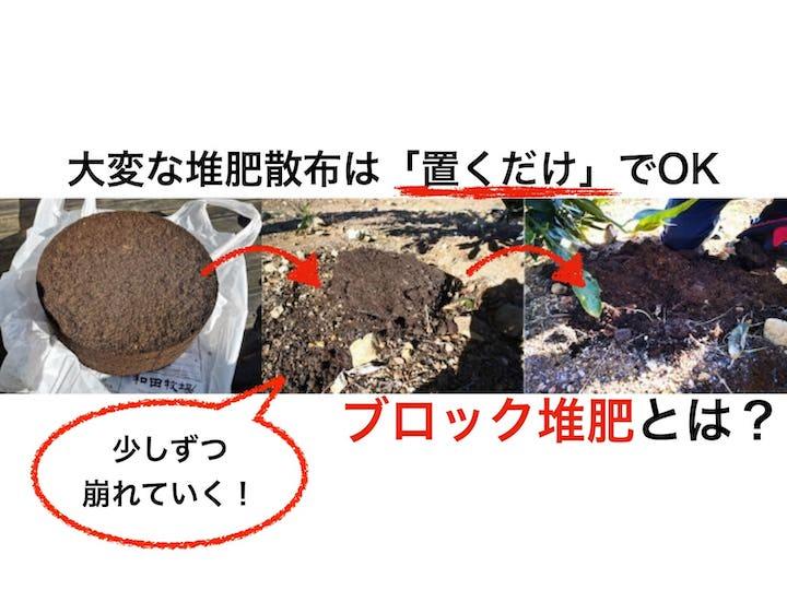 果樹栽培で大変な堆肥散布は「置いて」解決! ブロック堆肥とは?