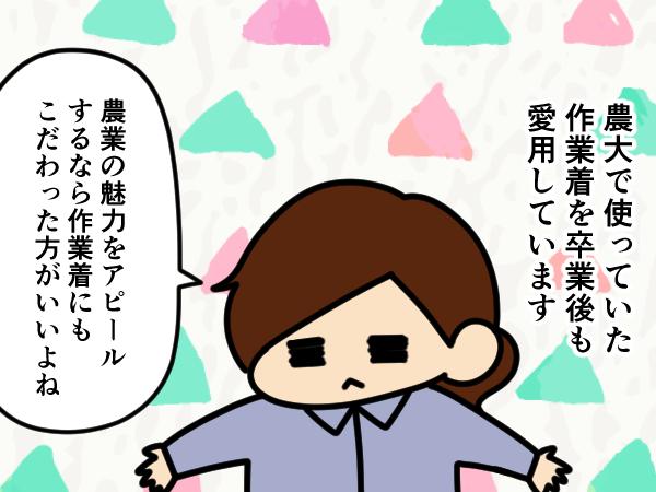 漫画「跡取りまごの百姓日記」【第55話】お洒落作業着