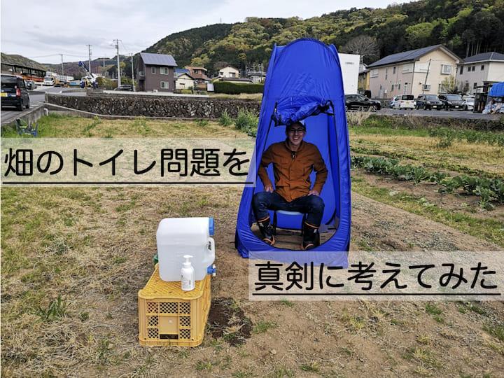 畑でトイレの大問題! 安くてお手軽で、使えそうなトイレを作ってみた!